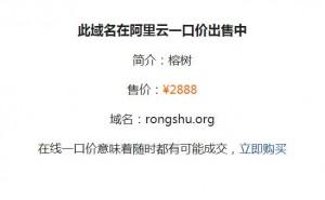 rongshu.org榕树