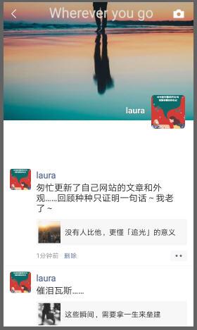 laura_3月的某一天朋友圈